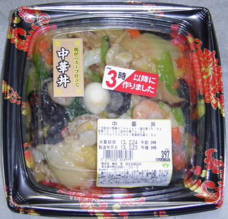 seiyu-chukadon1.jpg